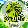 """Рекламная мастерская """"Zebra"""""""