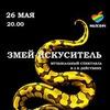 Мюзикл ЗМЕЙ-ИСКУСИТЕЛЬ | 26.05 в Малевиче, 18+