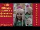 Как вязать шапку с флисовым подкладом лицевыми и изнаночными Вязание спицами Ирина Гера