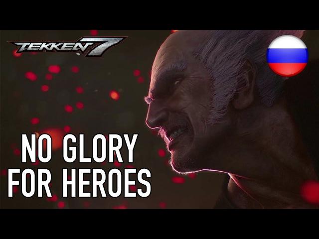 Tekken 7 - PS4/XB1/PC – сюжетный трейлер «Нет славы для героев»
