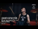 Данил Каракулов - Dani California (Red hot chili peppers drum cover)