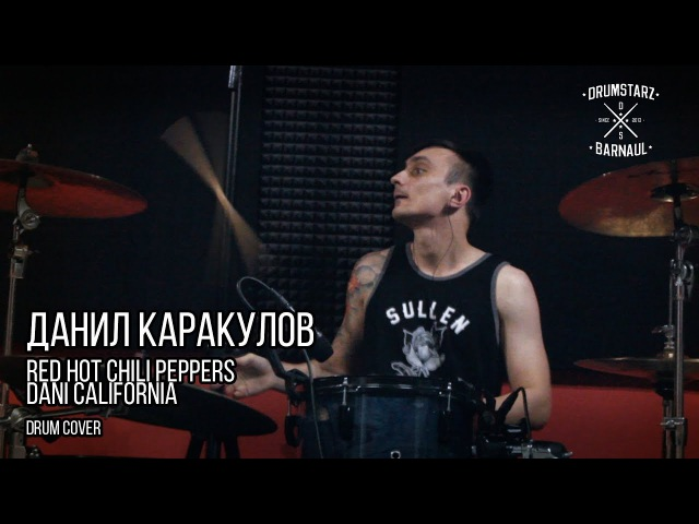 Данил Каракулов - Dani California (Red hot chili peppers drum cover)