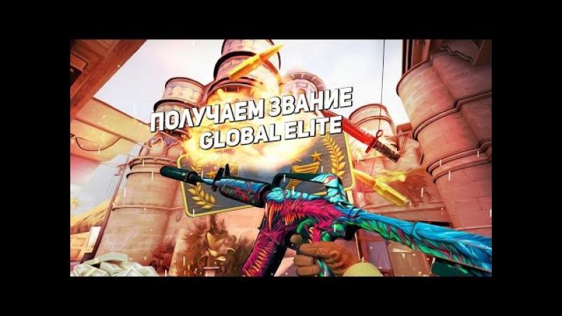 Игронавты Стрим! - FesaNTV - GLOBAL ELITE летаем ММчик, FACEIT возможно разыграю скины
