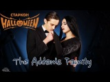 СТАРКОН ХЭЛЛОУИН   The Addams Family
