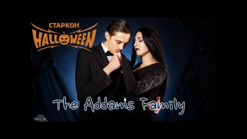 СТАРКОН: ХЭЛЛОУИН – The Addams Family