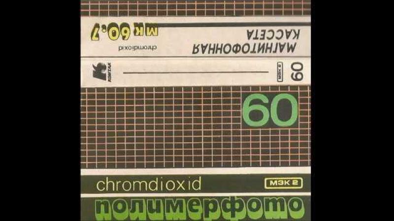 Вадим Голованов - Для служебного пользования - I (1989/90?), Часть 1