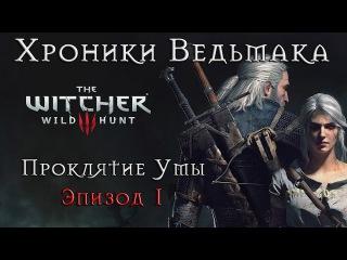 Хроники Ведьмака - Проклятие Умы. Эпизод 1.