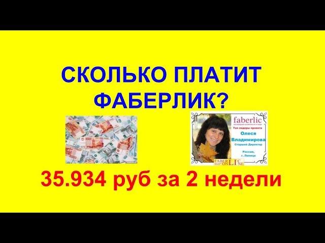 Сколько зарабатывает Старший директор Фаберлик Мои выплаты за 2 недели Работа в интернете