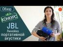 Обзор портативной акустики JBL - XTREME, Charge 3, Clip 2 и Go