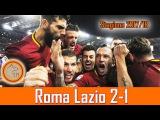 L'URBE siamo NOI! ROMA Lazio 2-1