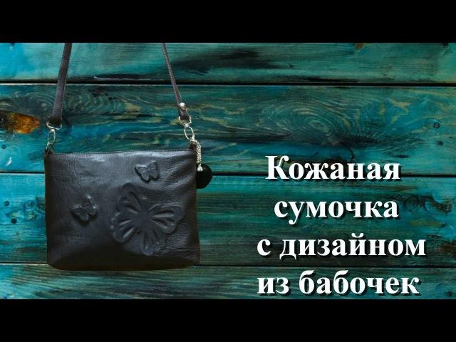 Кожаная сумочка с дизайном из бабочек