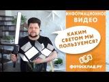 C каким светом мы снимаем обзоры от Фотосклад.ру