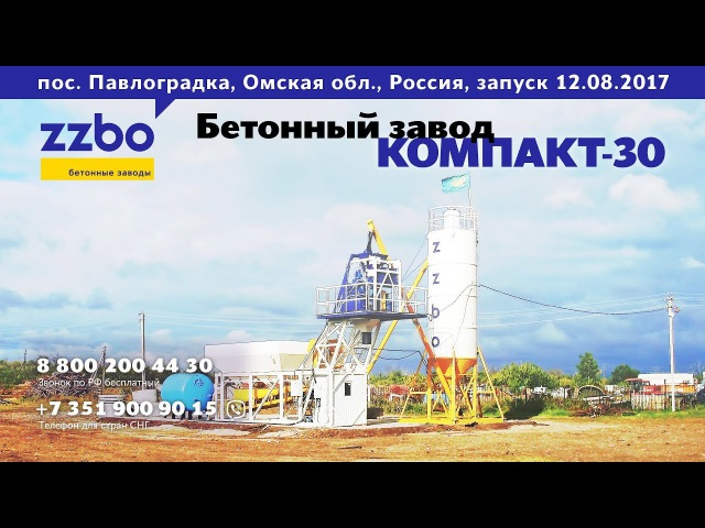 Запуск бетонного завода КОМПАКТ-30 12.08.2017 посёлок Павлоградка, Омская область