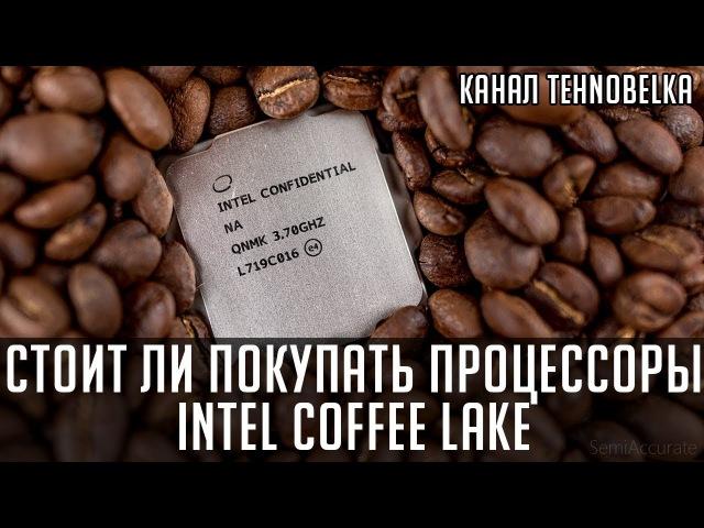 Стоит ли покупать процессоры Intel Coffee Lake (i7 8700k   i5 8600k   i5 8400   i3 8350k   i3 8100)