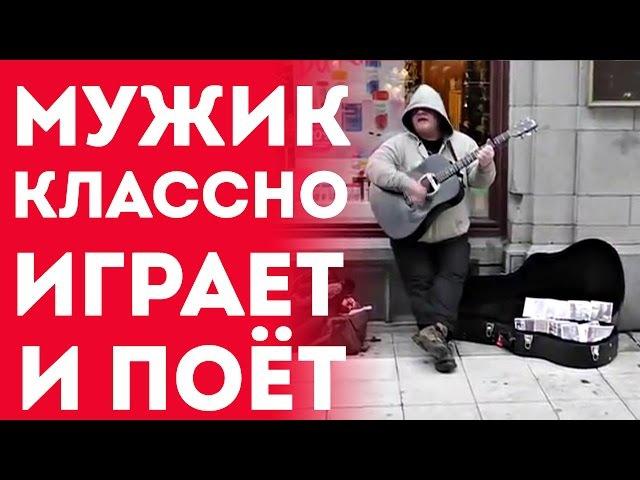Мужик Классно Играет На Гитаре и Поёт На Улице (Уличный Музыкант)