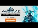 [Warframe] «Пылающий меч» и оружейный слот! | Промокод