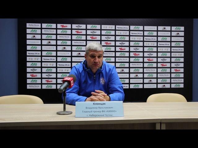 Пресс-конференция (Клонцак Владимир Ярославович) - ФК КАМАЗ