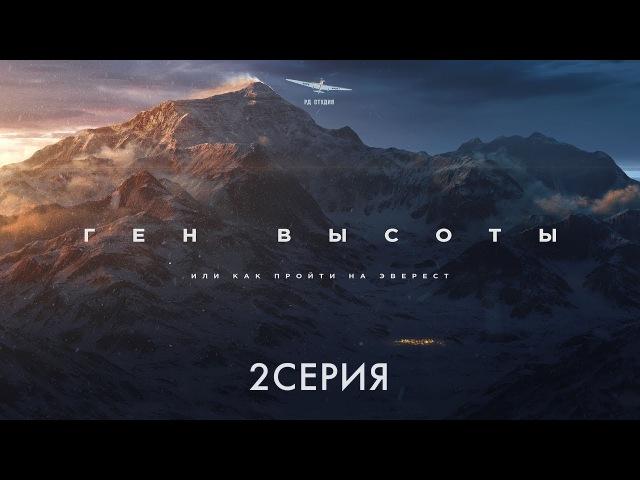 Ген высоты Эверест 2 серия