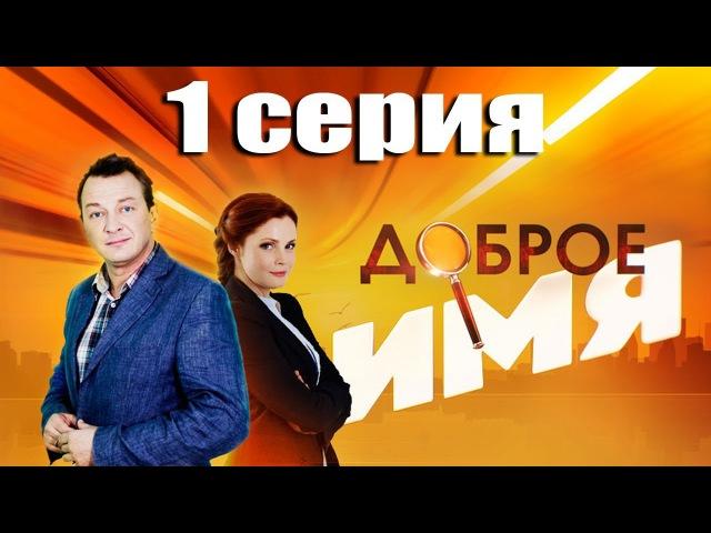 Доброе имя - 1 серия (2014)