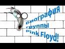 Retro music show - биография Pink floyd