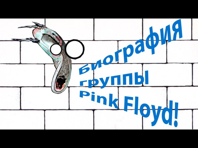 Retro music show биография Pink floyd