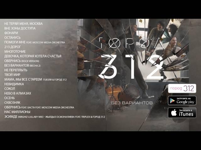 ГОРОД 312 - альбом Без вариантов FULL AUDIO