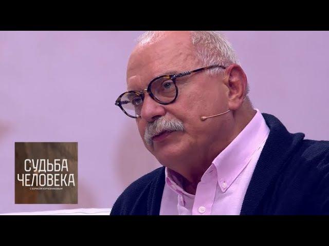 Судьба человека. Никита Михалков. Новое шоу Бориса Корчевникова