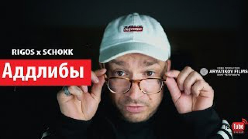Rigos - Аддлибы (ft SCHOKK) ARYATIKOV FILMS