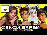 РАЗВРАТНЫЕ КУКЛЫ Барби О Обзор на кукол Lounge Kitties Barbie dolls #5 believixx моя коллекция