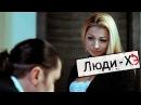 Пародийное шоу Люди ХЭ СЕРИЯ 15
