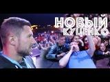 Новый Гоша Куценко, КВН 2017, Балтийский Артек - как это было