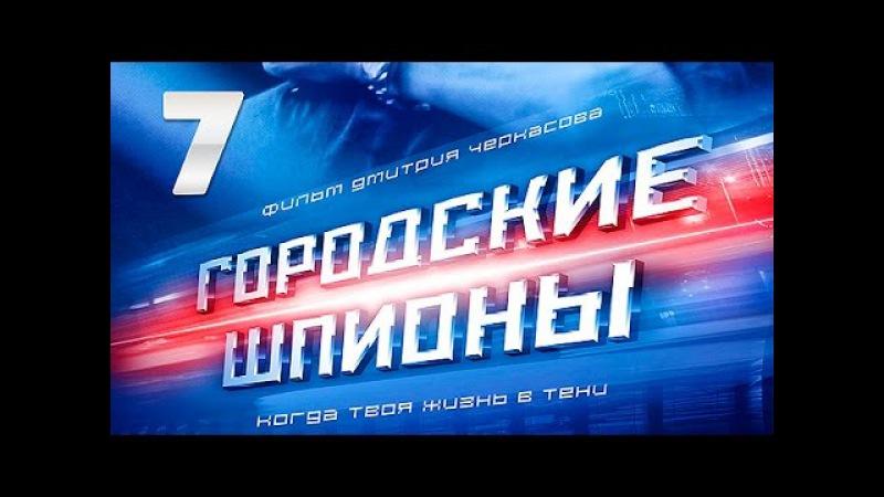 Городские шпионы 7 серия - криминал   сериал   боевик