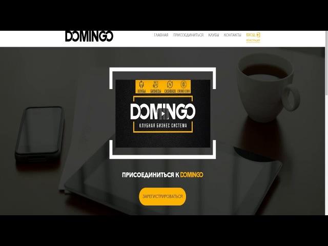 🎯 Приветствие от Доминго Domingo | Доминго приветствует на своем сайте domingo-holding.com