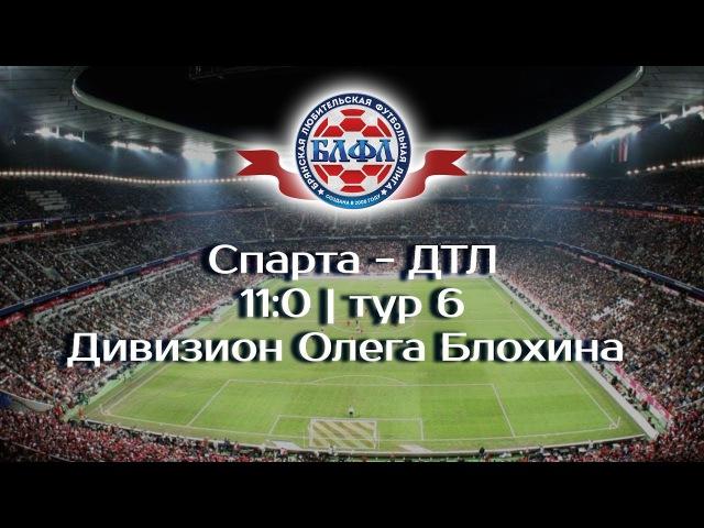 Спарта 11:0 ДТЛ | Дивизион Олега Блохина | осень | тур 6 | 2017