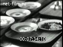 1975 Комбинат питания завода ВЭФ