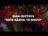 Фан-встреча Киев днем и ночью - клип Оза, новая песня Карины и батл Эпифанио с Аль ...