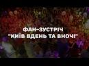 Фан встреча Киев днем и ночью клип Оза новая песня Карины и батл Эпифанио с Аль