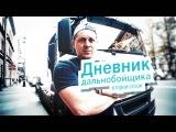 Дневник дальнобойщика - 13 серия 2 сезон (23 серия)