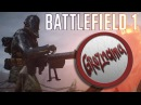 🔴STREAM from GROZNAMA🔴 Battlefield 1 14 11 2017