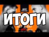 Итоги UFC Fight Night 115 Rotterdam Волков - Штруве