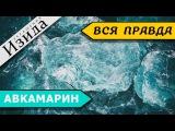 АКВАМАРИН КАМЕННАЯ ВОДА