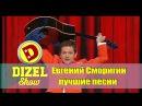 Дизель шоу - лучшие песни Евгения Сморигина Дизель студио поздравляет женщин c 8 Марта, Украина