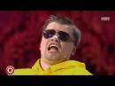 Гарик Харламов и Тимур Батрутдинов - Где-то на пляже в Сочи Проскурлянский на Св...
