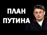 Евгений Федоров план Путина 22.05.2017