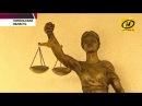 Смертный приговор за убийство и изнасилование девушки вынесен в Речице