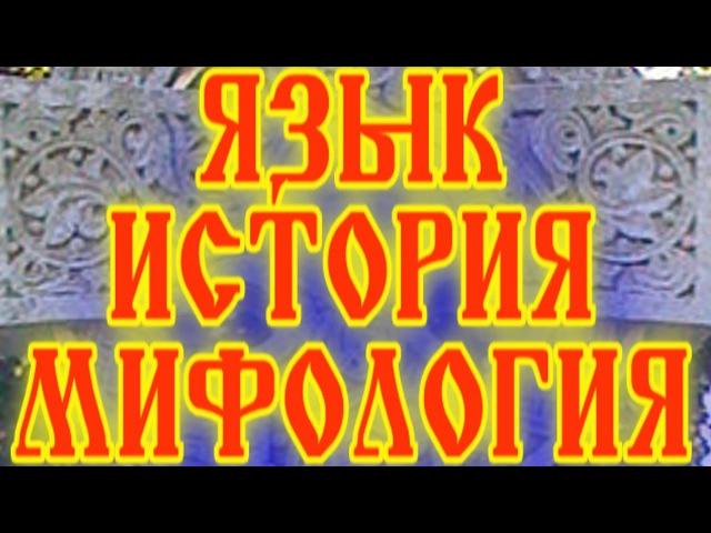 АРИЙСКОЕ НАСЛЕДИЕ: ИЗУЧЕНИЕ СВЯЩЕННОГО ЯЗЫКА И ДРЕВНИХ ЗНАНИЙ СЛАВЯН