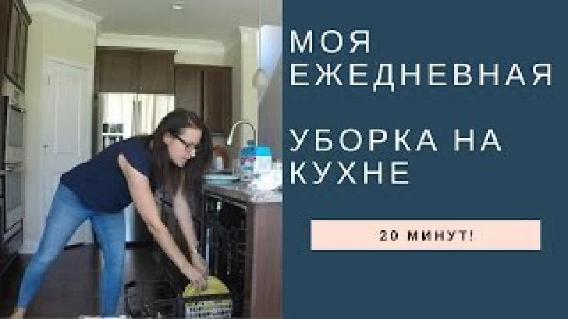 Уборка на кухне за 20 минут my morning cleaning routine