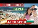 Солнечный берег, Болгария. Пляжи, море, дельфинарий и аквапарк. Цены на еду, жилье