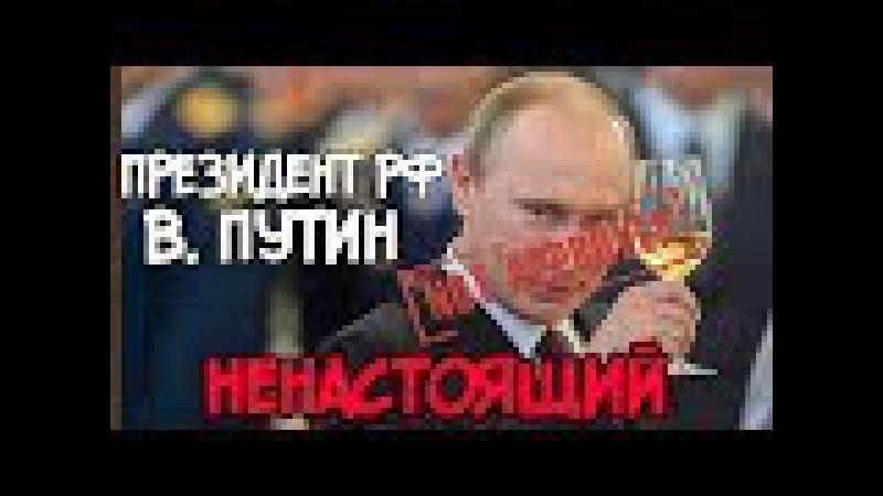 По закону РФ президент РФ не существует. Кто такой В.Путин?