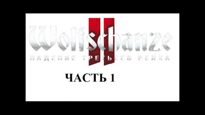 Прохождение Wolfschanze 2 Часть 1